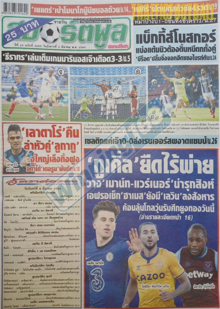 หนังสือพิมพ์กีฬา สปอร์ตพูล ประจำวันที่ 08/03/2021