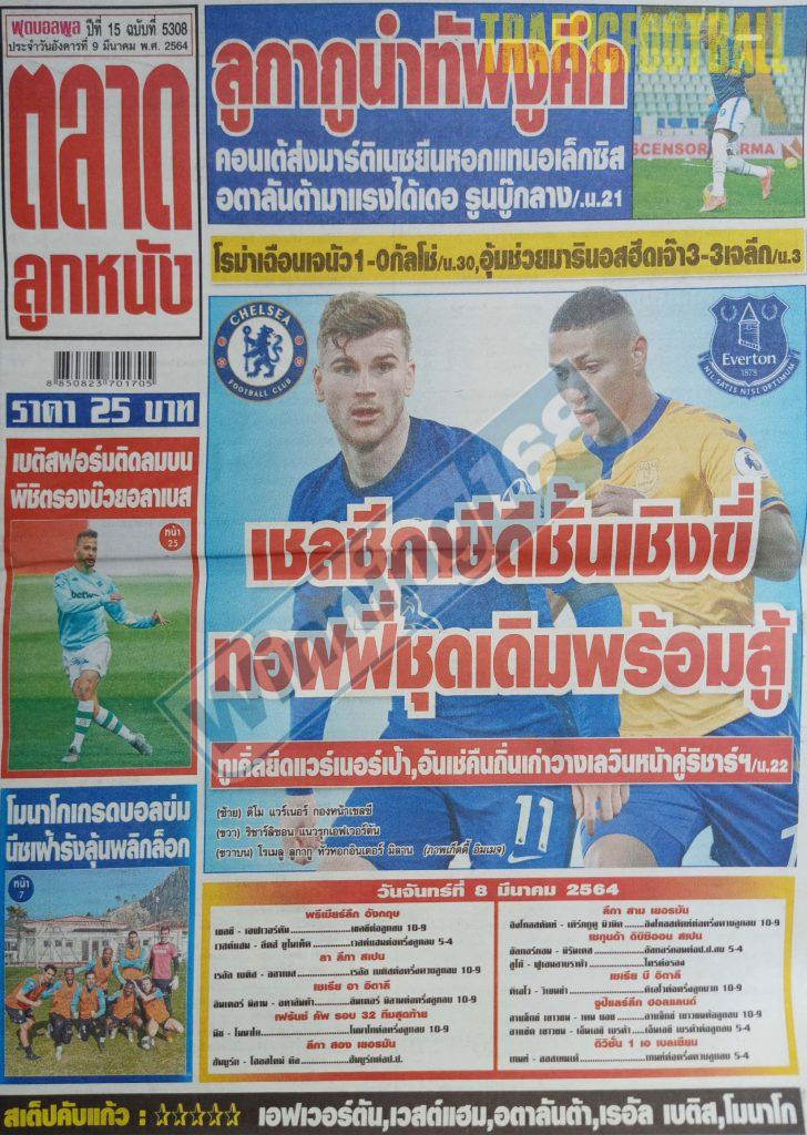 หนังสือพิมพ์กีฬา ตลาดลูกหนัง ประจำวันที่ 08/03/2021