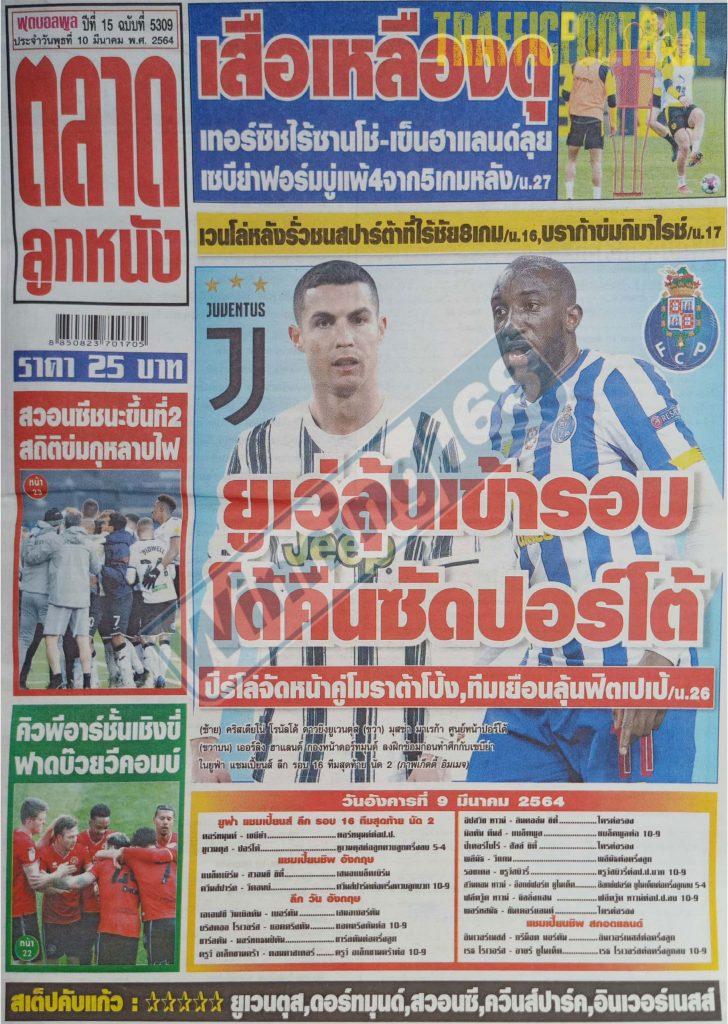 หนังสือพิมพ์กีฬา ตลาดลูกหนัง ประจำวันที่ 09/03/2021