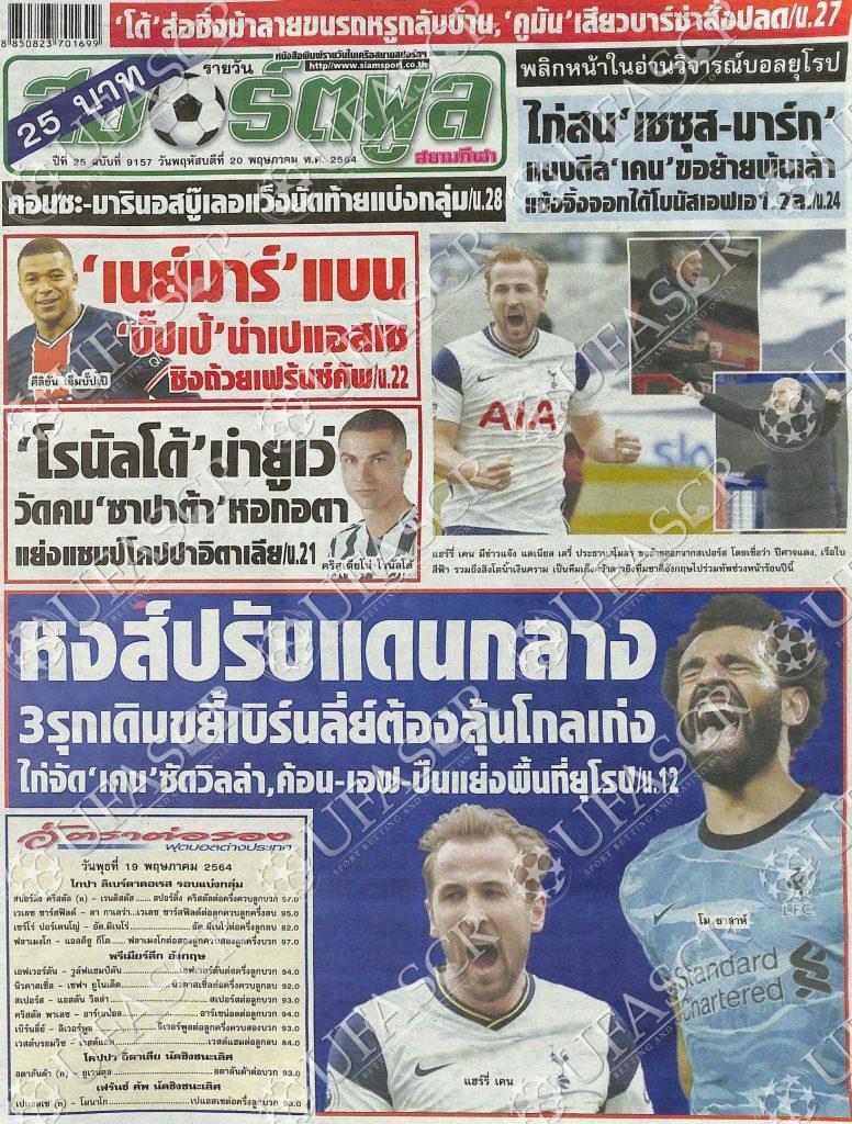 หนังสือพิมพ์กีฬา สปอร์ตพูล ประจำวันที่ 19/05/2021