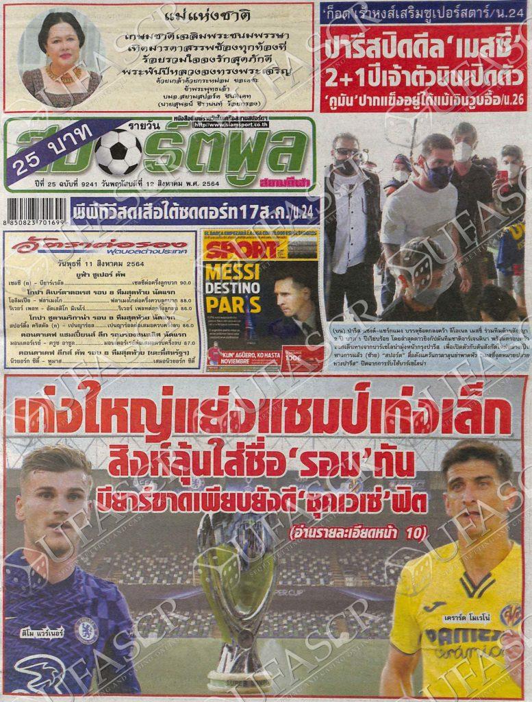 หนังสือพิมพ์กีฬา สปอร์ตพูล ประจำวันที่ 11/08/2021