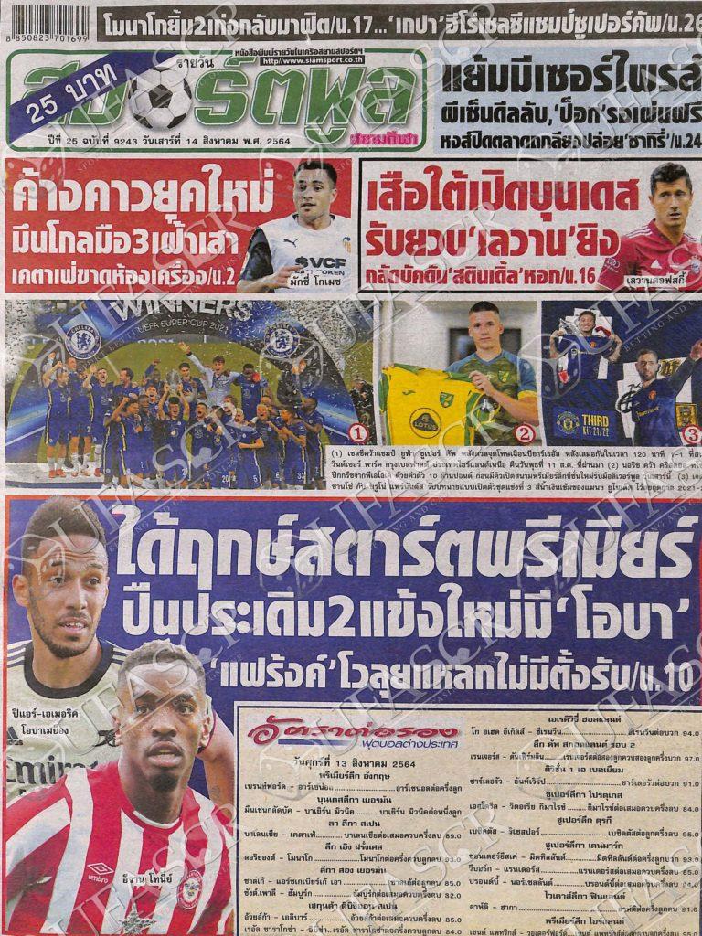 หนังสือพิมพ์กีฬา สปอร์ตพูล ประจำวันที่ 13/08/2021