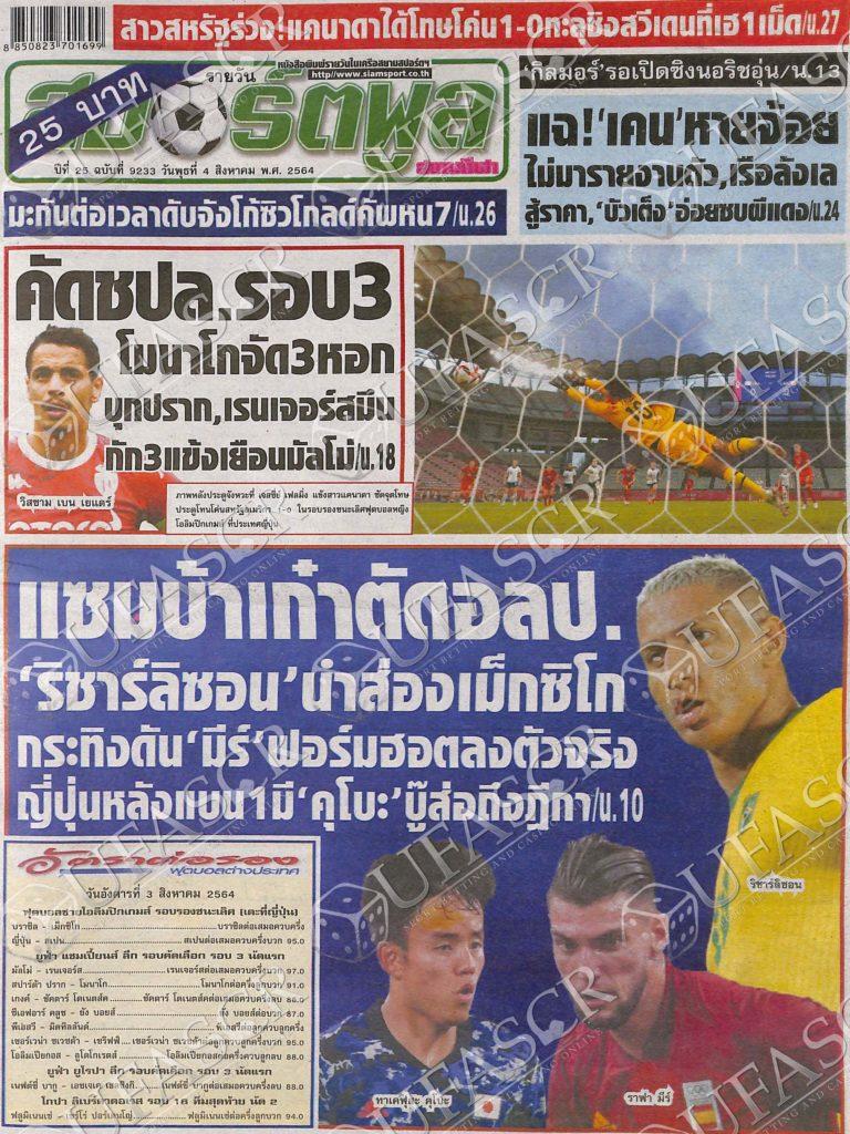 หนังสือพิมพ์กีฬา สปอร์ตพูล ประจำวันที่ 03/08/2021